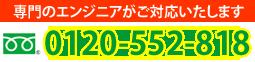 千葉県 自動ドア 修理 ケーヨーエントランス