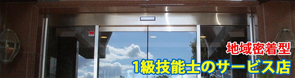 自動ドア 修理 地域密着型 1級技能士のサービス店 ケーヨーエントランス